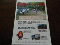 福岡城内クリーンアップ作戦・・・・ひとくちメモ