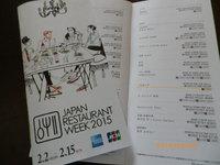 ジャパン・レストラン・ウィーク