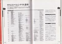 攻略本 16冊目 完結編