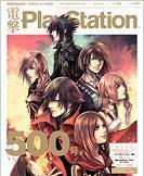電撃プレイステーション Vol.500