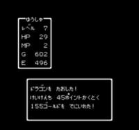 Vol.4 ドラゴンクエスト つづき