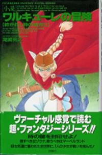 小説 ワルキューレの冒険