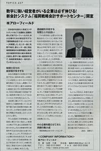福岡の経済誌に【福岡戦略会計サポートセンター】が紹介!