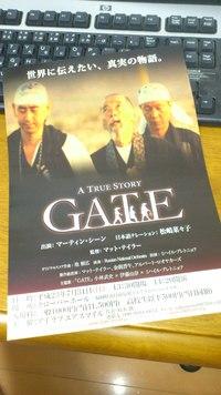 『GATE』上映会まであと27日