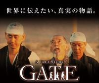 『GATE』上映会まであと17日