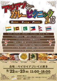 アジアンカレーピクニック