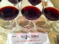 バローロのワイン会