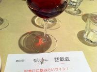 楽しみなワイン会