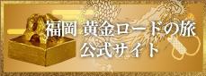 福岡 黄金ロードの旅公式サイト