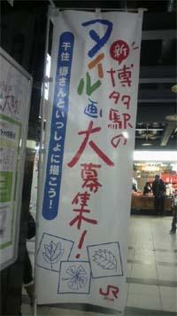 博多駅タイル絵