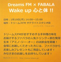 FABALA X  Dreams FM 「 Wake up 心と体!! 」