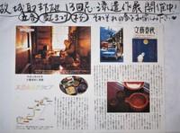 「JAPAN漆 故城取邦雄13回忌展」それぞれの春でお愉しみ下さい♪