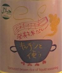 ファバラの新商品~発芽玄米調味料 「キッチンと使う」届きました!