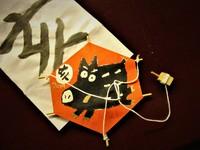 お正月支度のお手伝♥山中秀書作干支の「凧」・「豆暦」・「手描き絵本」出来ました♪ご予約はお早目に!