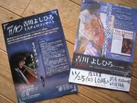 11月~吉川よしひろ♪チェロ三昧♪♪♪でお楽しみ下さい