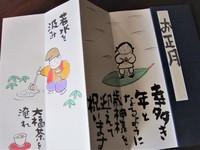 宿根草.のお正月支度のお手伝い⑤ー山中秀書・手描き絵本「お正月」