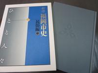 自治体発行本に注目!東京都、さいたま市・・・そして福岡^^