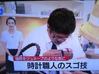 KBCニュースピアにて「福岡ジュネーブ化計画」