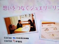 FBS(福岡放送)でジュエリーリフォームご紹介いただきました