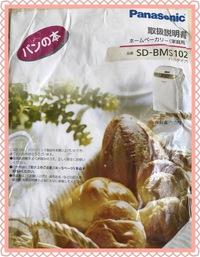 食パン作り機❣️⋆︎⸜(ू。•ω•。)で米粉の食パン❣️