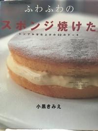 初心者のケーキ本★年末掃除術❣️(。・o・。)ノ