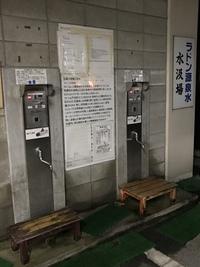 福岡のラジウム温泉❣️(。・o・。)ノ いいよ〜