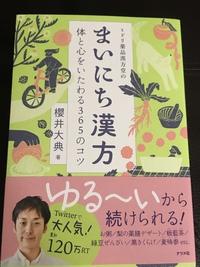 体調を良くする本❣️(。・o・。)ノ