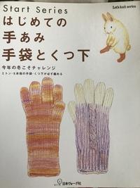 手袋編んで❣️花粉症対策も❣️(。・o・。)ノ