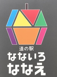 北海道の新しい道の駅❣️。゚( ゚^∀︎^゚)σ゚。