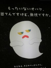 ⁉️もったいナイお化け⁉️(・・?)❓