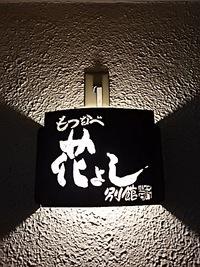 「もつ鍋花よし別館」