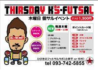 3/24 本日はK's-FUTSAL(仮)開催