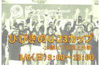 3/6 ひびきのU-23カップ開催