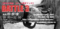 4/11 本日のバトル3募集中!!