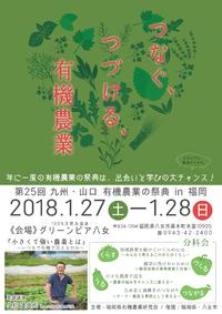 第25回九州・山口有機農業の祭典in福岡 開催