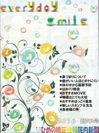 院内新聞 新春号発行中です!