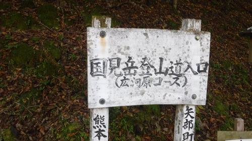紅葉真っ盛りの国見岳(1739m)