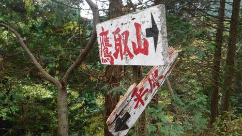 耳納・鷹取山