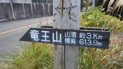 山口県・竜王山