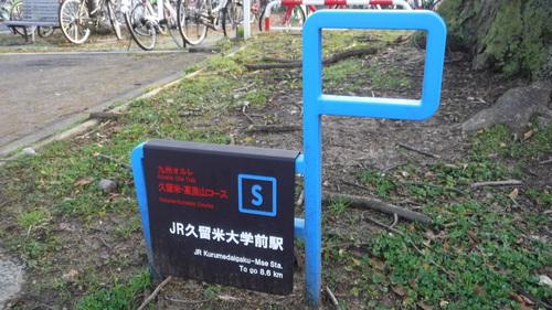 九州オルレ・高良山コース
