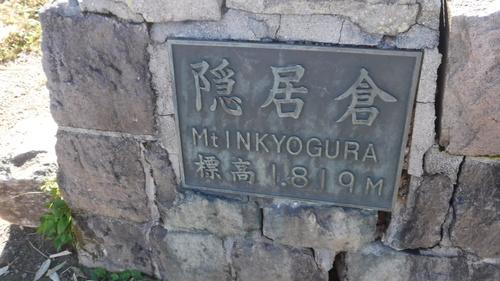 栃木県・那須岳