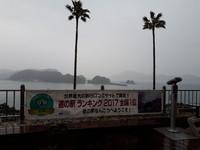 宮崎情報♪ 第2号「道の駅なんごう」