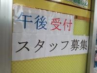 ★受付スタッフ募集★