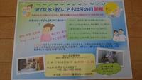 小児鍼 【こどもはりの日】 9月23日(水・祝)