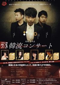 韓流コンサート