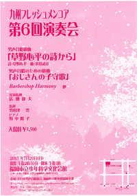 九州フレッシュメンコア 第6回演奏会