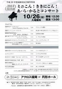 2014 音団連 ミニこん!ききにこん!あ・ら・かるとコンサート