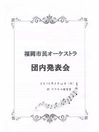 福岡市民オーケストラ団内発表会