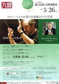 九州交響楽団第358回定期演奏会