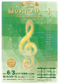 第190回緑のコンサート